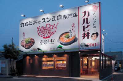 韓丼 北名古屋店外観