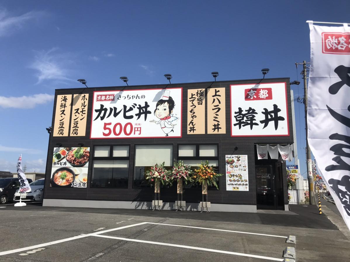 韓丼 栗東店外観
