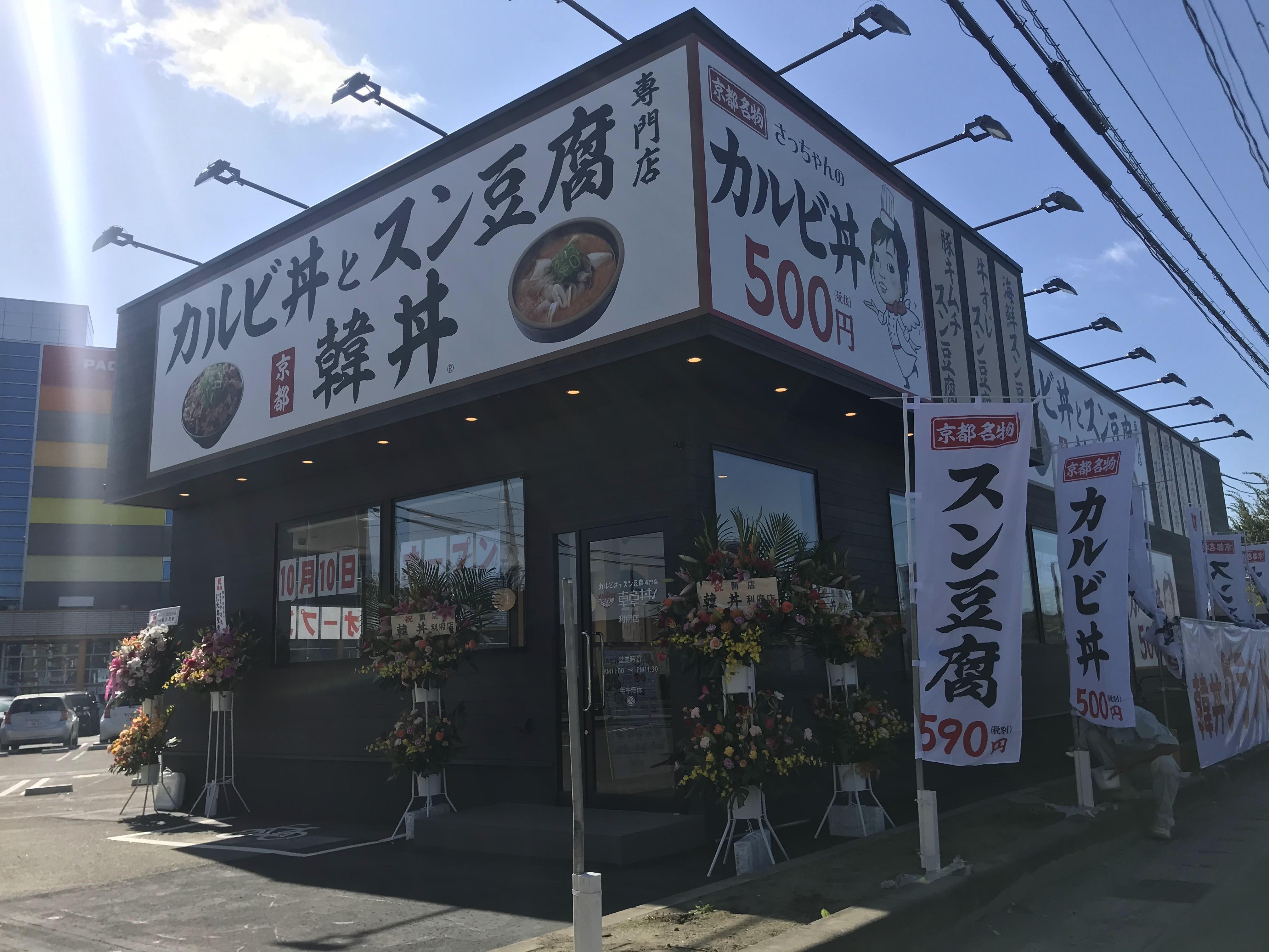 韓丼 利府店外観