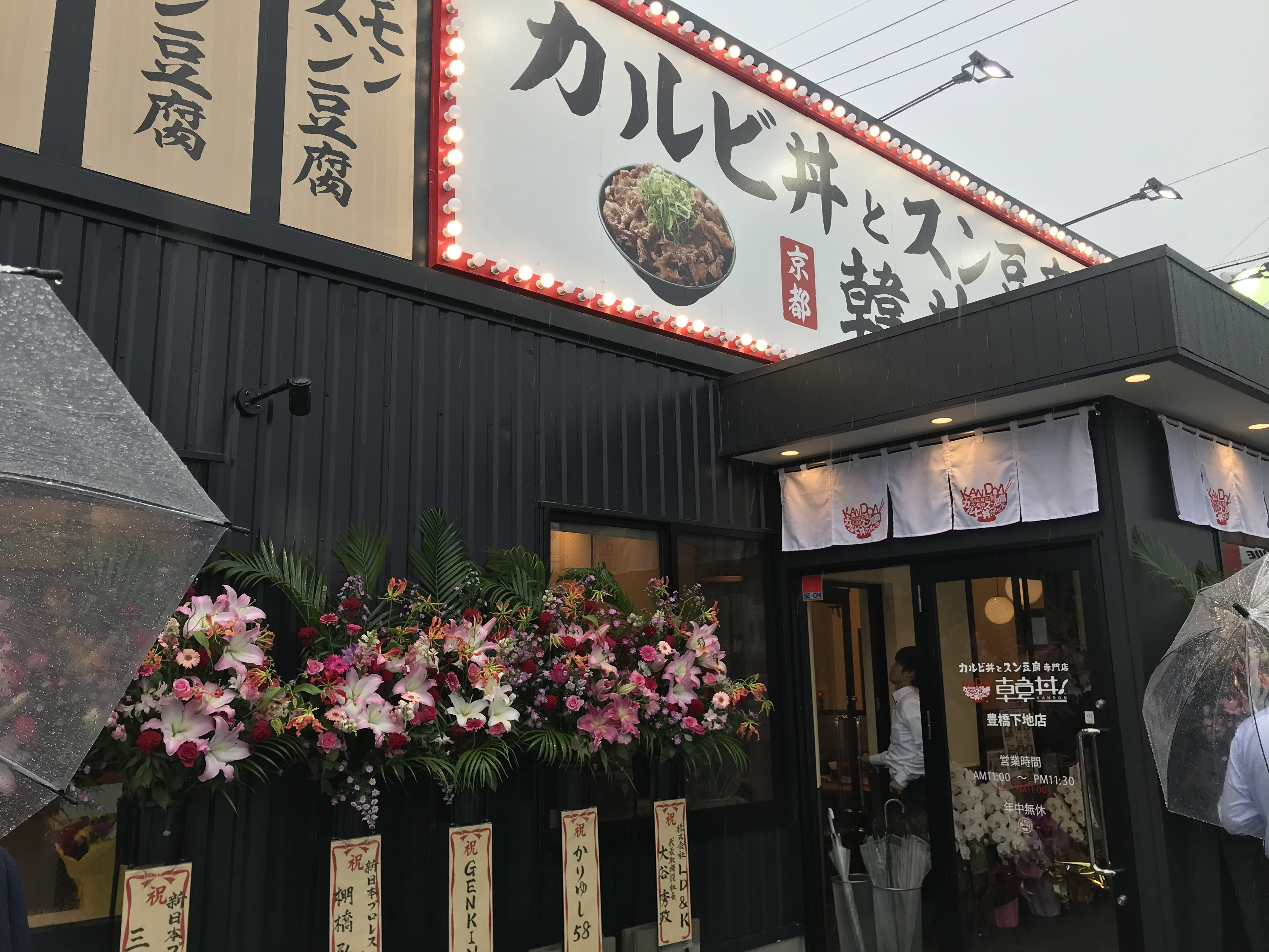 韓丼 豊橋下地店外観