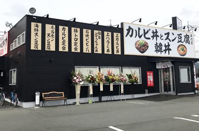 韓丼倉敷中庄店 外観