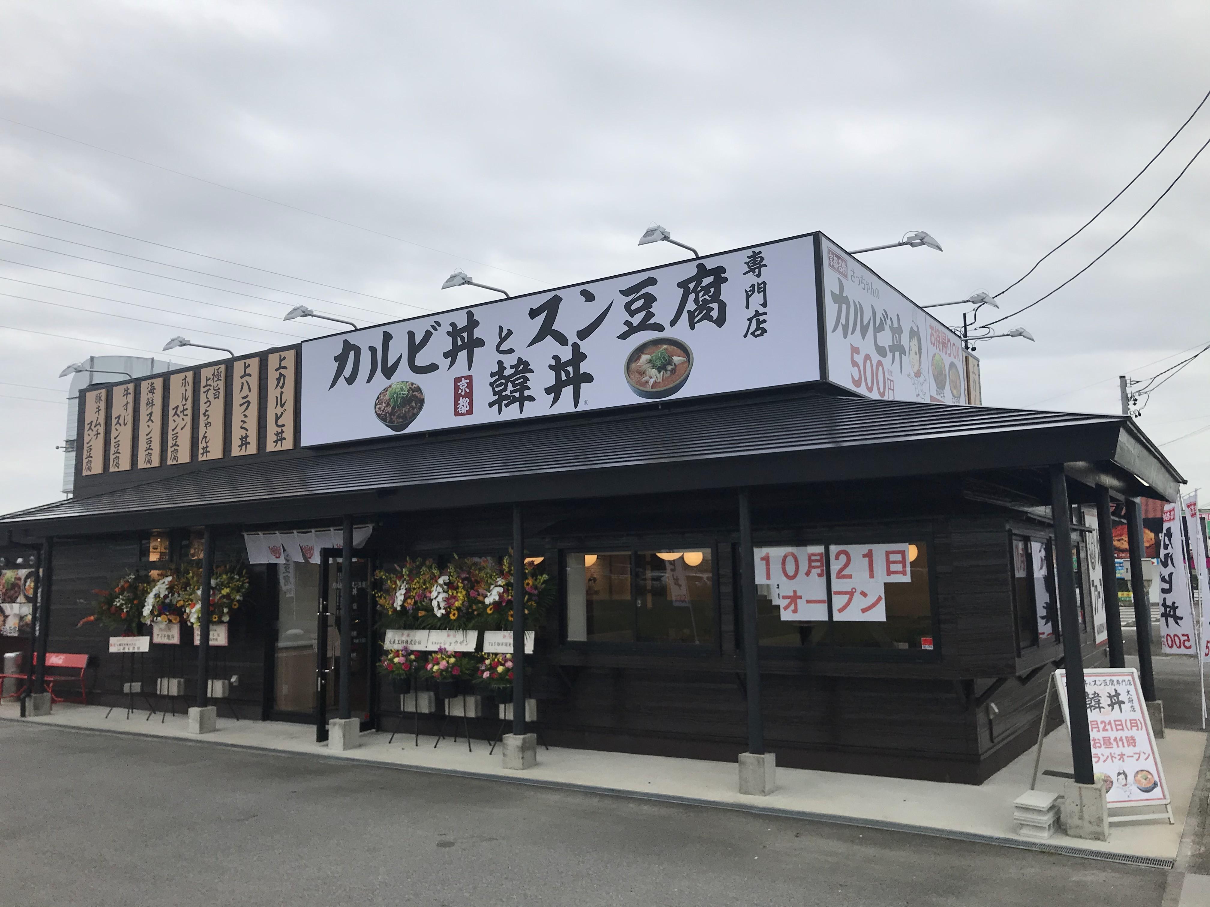 韓丼 大府店外観