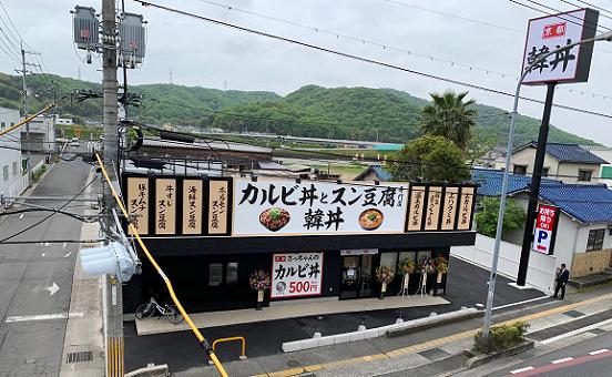 韓丼東岡山店外観