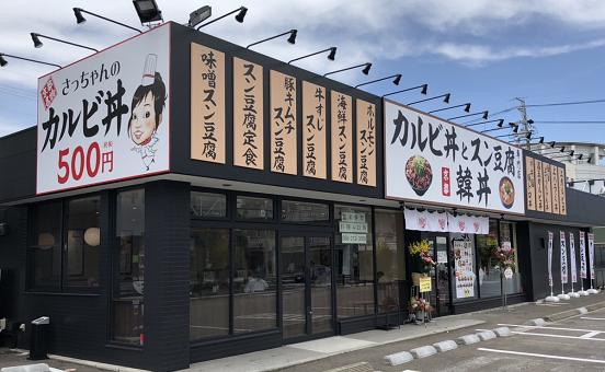 韓丼岐阜栄新町店外観