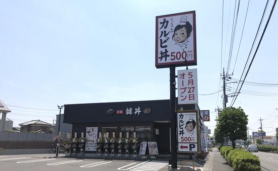 韓丼東大宮店外観