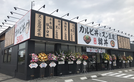 韓丼四日市インター店外観