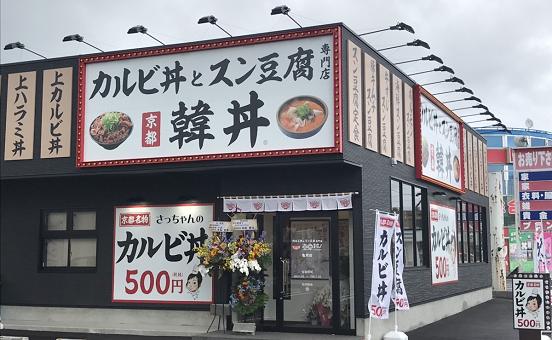韓丼 亀岡千代川店外観