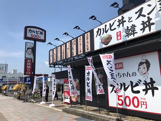 韓丼 春日井店外観