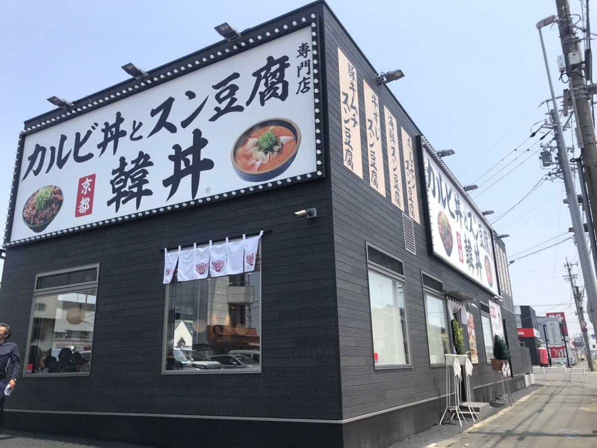 韓丼 一宮尾西店外観