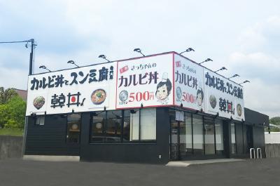 韓丼 四日市東外観